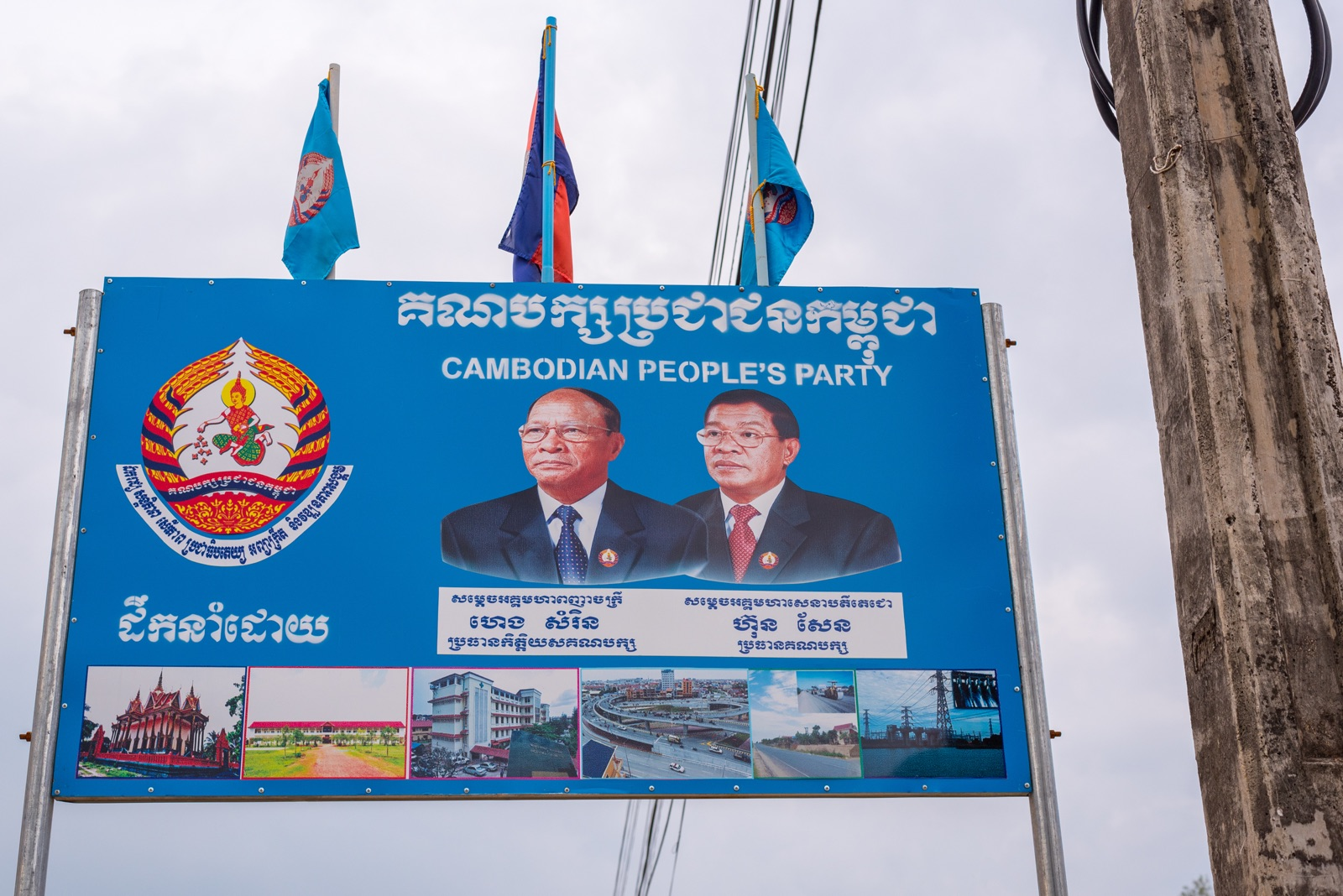 Cambodian People's Party - New Naratif