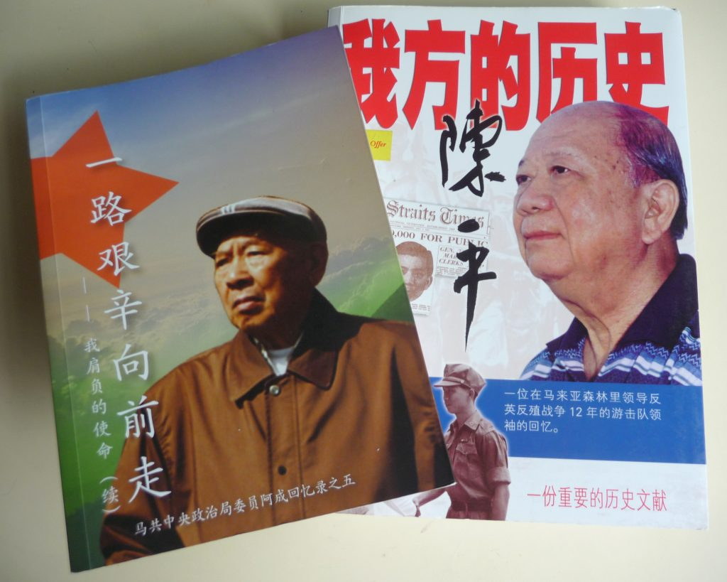 Book covers of My Side of History 《我方的历史》, by Chin Peng, and A Tough Journey Ahead《一路艰辛向前走》by Ah Cheng - New Naratif